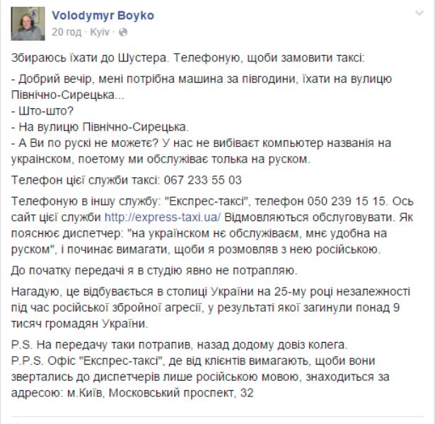 """В """"Укравтодоре"""" рассказали, кто избил главу ведомства - Цензор.НЕТ 1368"""
