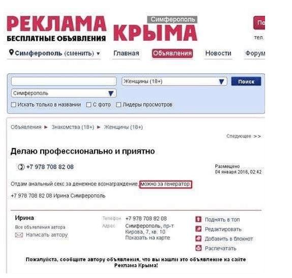 Девушки для секса - секс знакомства Уфа без регистрации бесплатно без смс