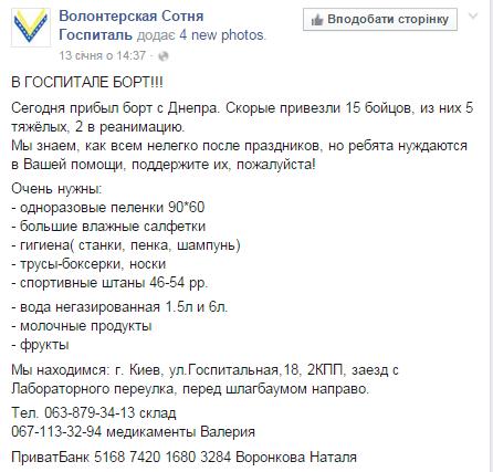 За минувшие сутки среди украинских воинов нет ни погибших, ни раненых, - спикер АТО - Цензор.НЕТ 1825