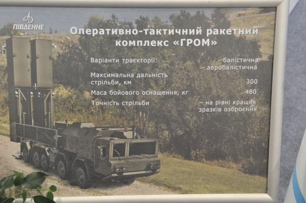 """Як українські """"Вільха"""" та """"Грім"""" проб'ють російські ППО - фото 2"""