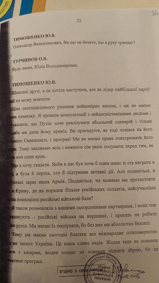"""Савченко вышла из партии """"Батькивщина"""", но пока остается членом фракции, - Крулько - Цензор.НЕТ 7028"""