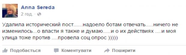 Обострение на Донбассе: за минувшие сутки террористы 84 раза обстреляли позиции ВСУ, - пресс-центр АТО - Цензор.НЕТ 8923