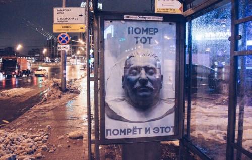 Плакат на зупинці громадського транспорту в Москві. Фото: Twiter