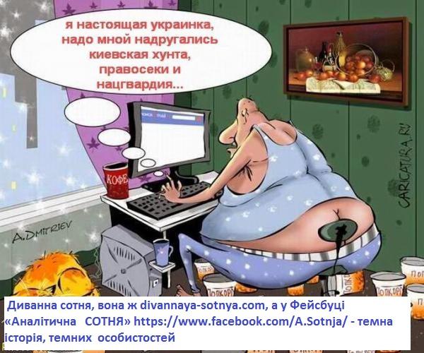 Увага провокатори: «Злодійська сотня ...: http://patrioty.org.ua/blogs/uvaha-provokatory-zlodiiska-sotnia-abo-iak-kreml-hotuietsia-do-cherhovoi-informatsiinoi-kompanii-111461.html