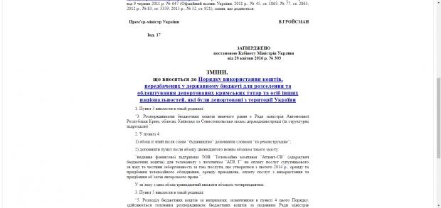 Гройспостанова2