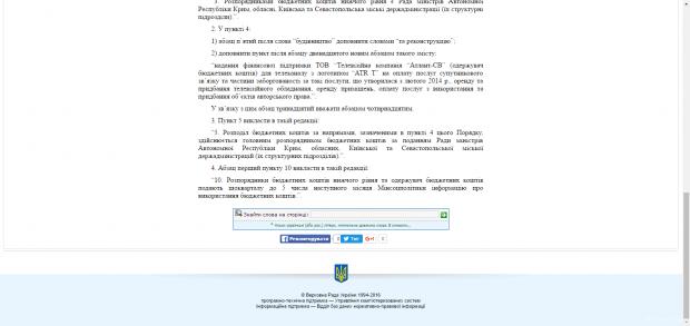Гройспостанова3