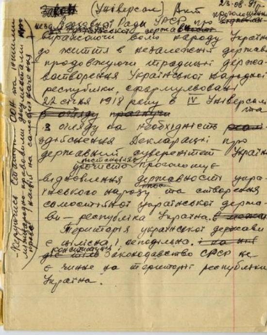 Чернетка першого варіанту Акту, написаного Левком Лук'яненком і Леонтієм Сандуляком. Фото: архів Левка Лук'яненка