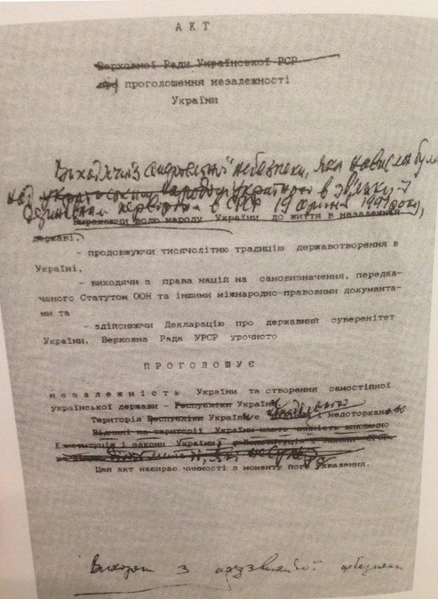 Остаточний варіант Акту з правками Дмитра Павличка. Фото: архів Павличка.