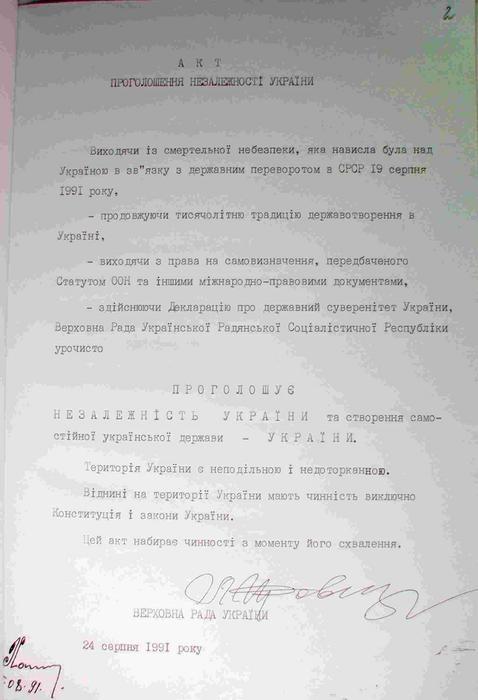 Остаточний варіант Акту, який зачитав Кравчук. Фото: tsdavo.gov.ua.
