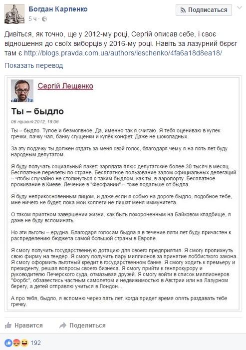 """Лещенко должен сложить мандат, если настроен отстаивать свою репутацию, - глава фракции """"Самопомич"""" - Цензор.НЕТ 5908"""