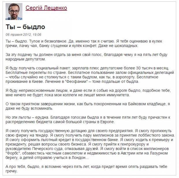"""Лещенко должен сложить мандат, если настроен отстаивать свою репутацию, - глава фракции """"Самопомич"""" - Цензор.НЕТ 9147"""