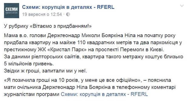 Деньги  полученные в результате спецконфискации пойдут на вооружение и поддержку аграриев, - министр Данилюк - Цензор.НЕТ 1198