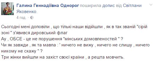 Боевики дважды обстреляли из ствольной артиллерии калибра 122 мм позиции ВСУ в Широкино, - пресс-центр штаба АТО - Цензор.НЕТ 5563