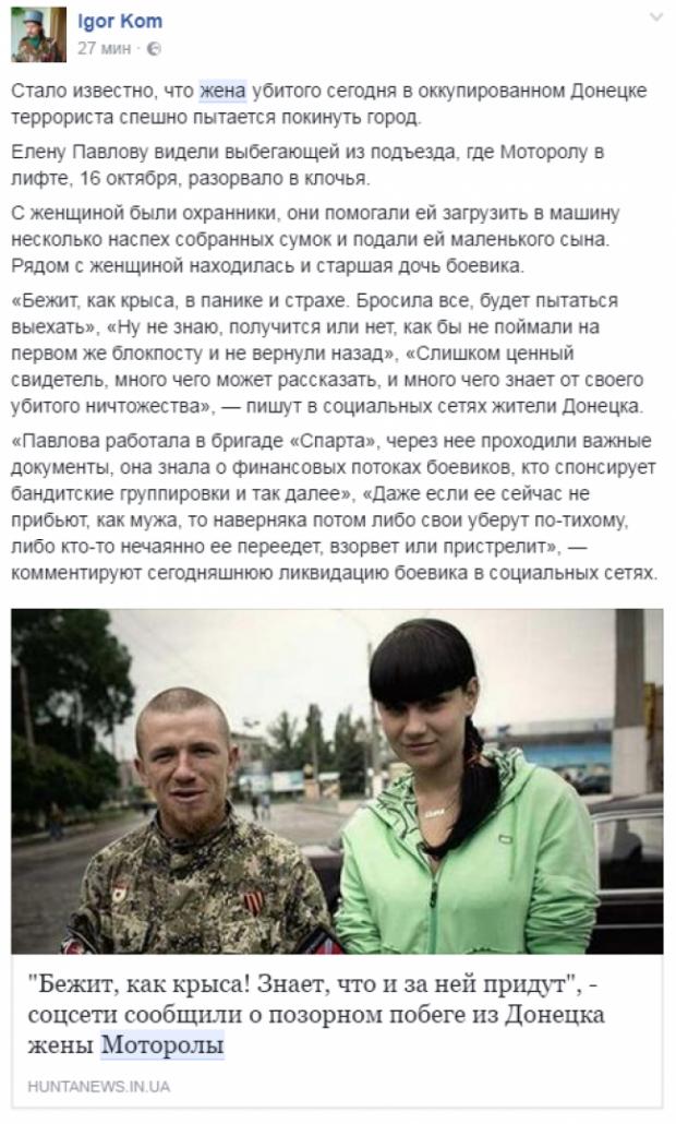 Жена Моторолы сделала себе украинский паспорт из похищенного в Славянске бланка, - Аброськин - Цензор.НЕТ 9535