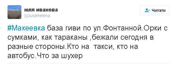 Группа наемников из Санкт-Петербурга прибыла в оккупированную боевиками Макеевку, - Тымчук - Цензор.НЕТ 5405