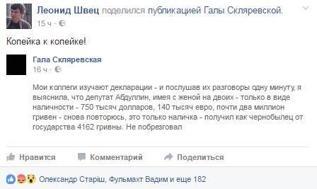Семенченко обратился в НАПК с просьбой проверить его образ жизни и доходы - Цензор.НЕТ 6982