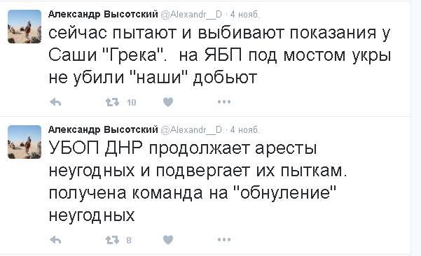 """Чистки у """"ДНР"""": Бойовики верещать, що """"мера"""" Дебальцевого катують - фото 1"""