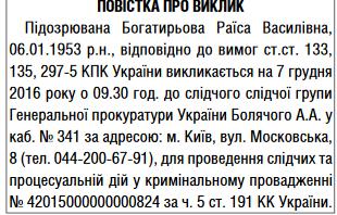 ГПУ викликала на допит Раїсу Богатирьову
