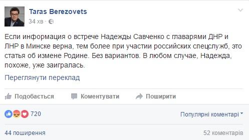 """Савченко не предупреждала СБУ о своих планах встретиться с главарями """"ДНР"""" и """"ЛНР"""". Информация проверяется, - Тандит - Цензор.НЕТ 8499"""