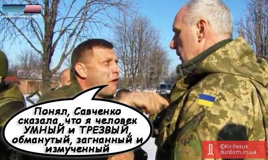 Боевики требуют немедленно передать 700 человек взамен на освобождение 50 украинцев, - Ирина Геращенко - Цензор.НЕТ 493