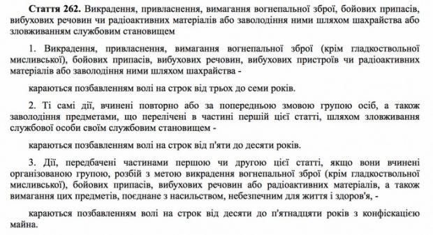 Часть 2 статьи 262 Уголовного Кодекса