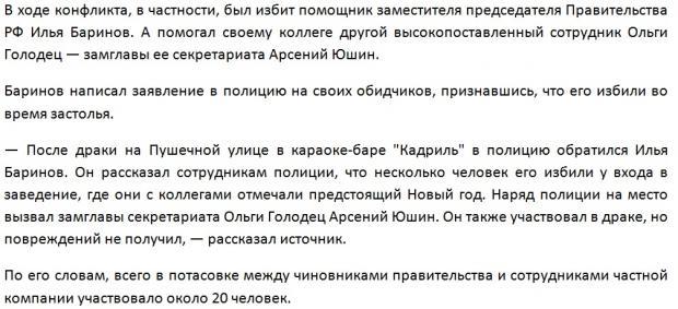 Пьяные полицейские в РФ устроили драку, угрожая оружием сотрудникам кафе, - российские СМИ - Цензор.НЕТ 482