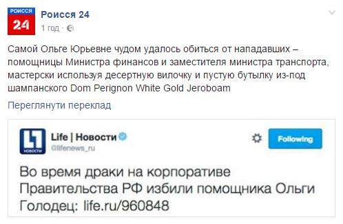 Пьяные полицейские в РФ устроили драку, угрожая оружием сотрудникам кафе, - российские СМИ - Цензор.НЕТ 1290