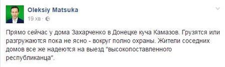 Ремонтные бригады будут чинить поврежденные линии электроснабжения под наблюдением ОБСЕ, - глава Авдеевской ВГА Малыхин - Цензор.НЕТ 4404