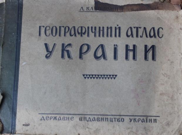 Україна в атласі 90-річної давнини: Маріюпіль, Нікопіль, Гумань, Озівське море та українська Кубань