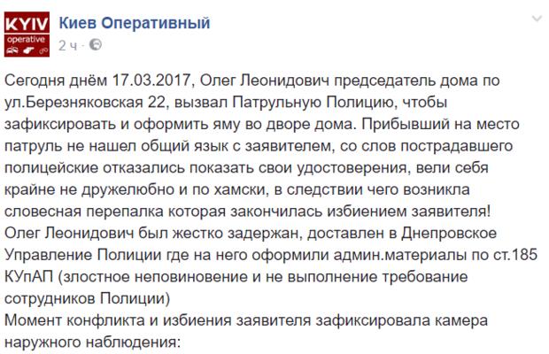Преступная группа торговцев оружием разоблачена в Киеве - задержаны трое полицейских - Цензор.НЕТ 6084