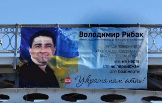 Пам'ять про Володимира Рибака вшанували у Києві. Фото:http://www.pravda.com.ua/