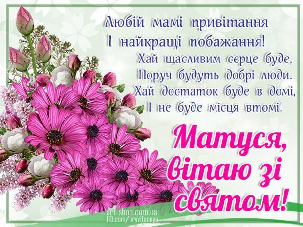 Поздравление маме на украинском языке с днем рождения 975