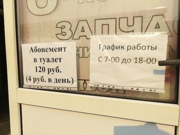 В Криму продають абонементи в туалет. Фото: Кримський телеграф.