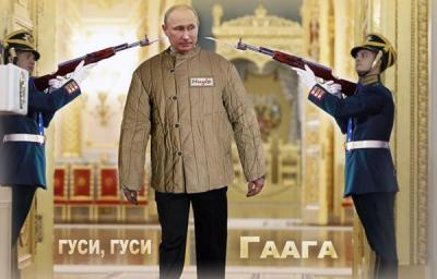 Путін дочекається... І Гаага теж. Ілюстрація: соцмережі.