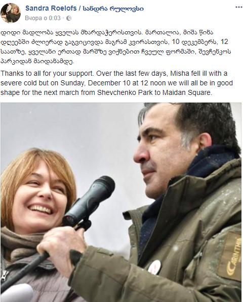 Дружина Саакашвілі заявила, щоКиїв готує екстрадицію її чоловіка вГрузію