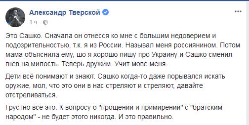 электрических украина хочет примеренния с россией объявлений