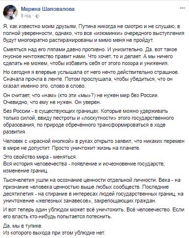 Скрін допису М.Шаповалової у Фейсбук