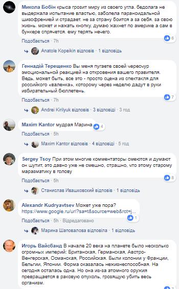 Скрін коментарів