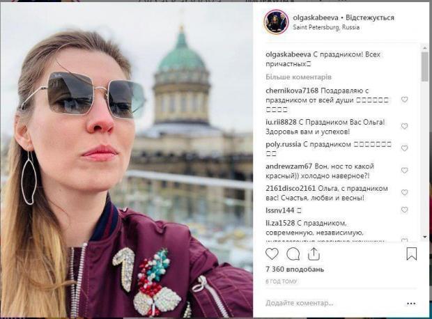 """""""Такі пом'яті"""": Скабєєву і Захарову висміяли за весняні фото"""