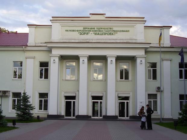"""Прохідна ДП НВКГ """"Зоря-Машпроект"""". Фото: Вікіпедія."""