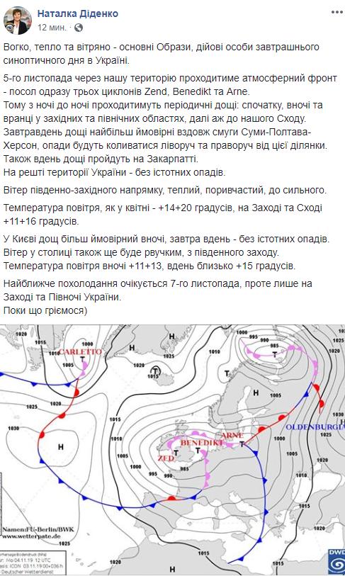 Синоптик розповіла, коли в Україні очікується похолодання