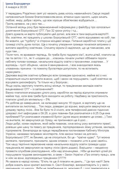 Facebook Ірини Бородавчук