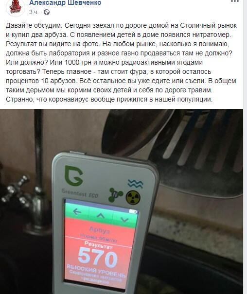 Facebook Олександра Шевченка