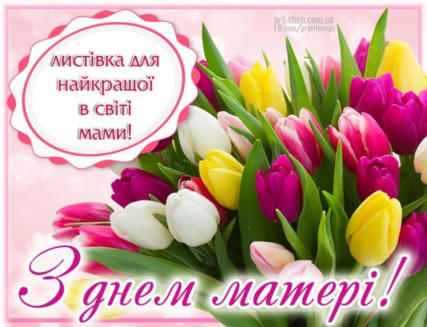 Привітаймо матусь з Днем матері віршами та гарними картинками!