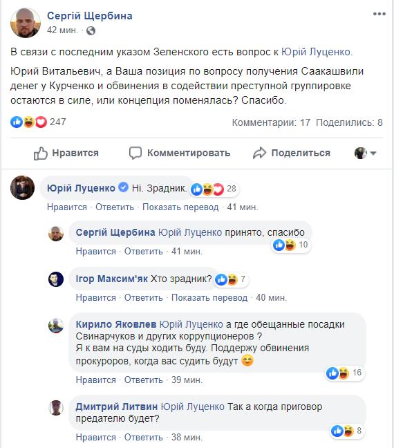 """""""Справедливість відновлено"""", - Тимошенко про повернення Саакашвілі громадянства - Цензор.НЕТ 6932"""