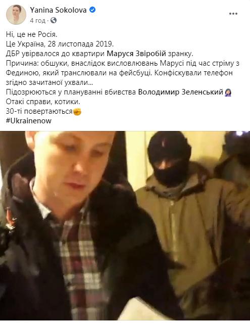 Обшуки у Звіробій розлютили українців: 30-ті повертаються