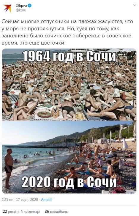Порівняння пляжів із відпочивальниками за часів СРСР і зараз