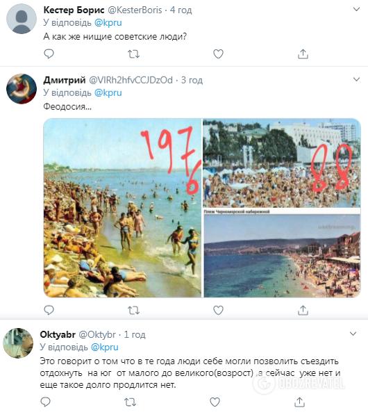 Коментарі користувачів Twitter