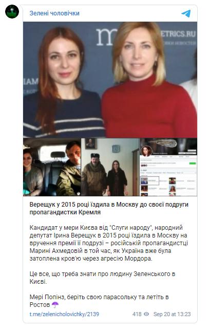 Верещук їздила в Росію в 2015 році.