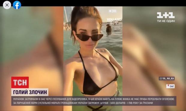 Українка Яна позувала на пляжі.
